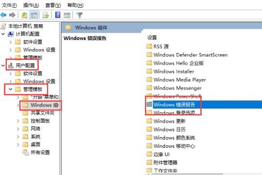 win10系统werfault.exe占用cpu很高怎么办(1)
