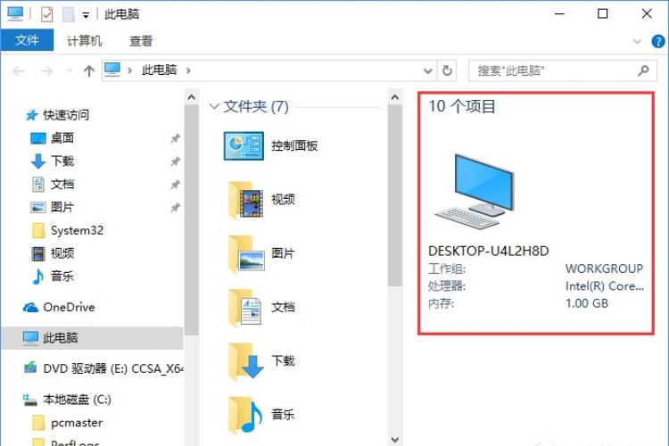 Win10文件夹右侧项目详细信息如何去除