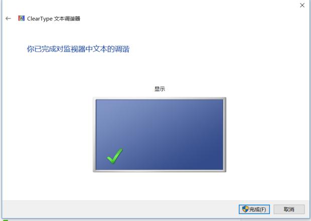 win10如何校正电脑屏幕颜色(10)