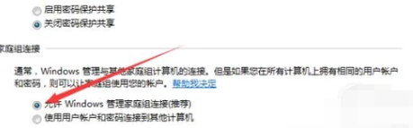 win10网络共享找不到计算机名字怎么办(3)