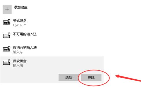 win10怎么删除默认输入法?win10删除默认输入法的方法(2)