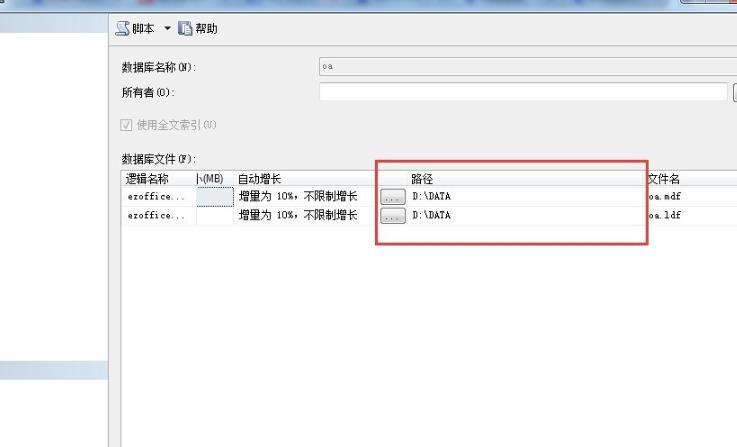 sql文件怎么转换为mdf?数据库mdf文件转换为sql文件的详细方法(8)