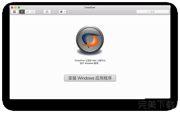 Crossover Mac版