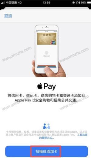 iPhone12怎么添加门禁卡