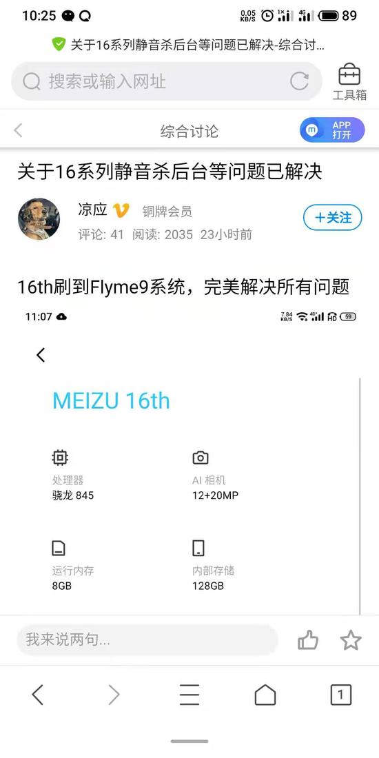 ▲有网友自行尝试升级Flyme系统(来源:新浪微博、魅族社区)
