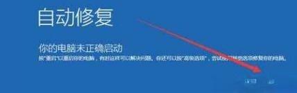 windows10开机让电脑强制进入安全模式的方法【图文】(1)