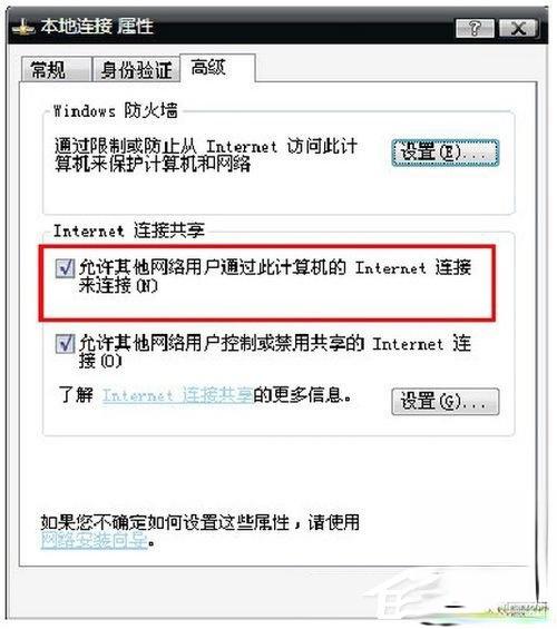 WinXP笔记本设置WiFi热点的方法(11)