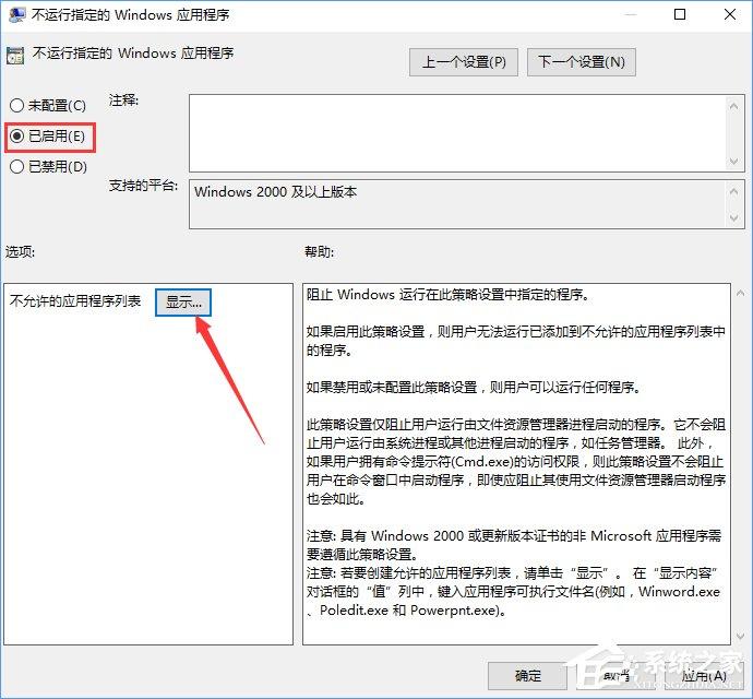 win10自启动crossproxy.exe进程怎么禁止(5)