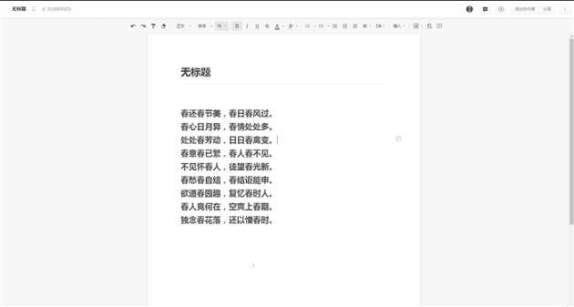 石墨文档怎么打印