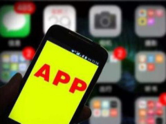 App 侵权屡禁不止,工信部再次重拳出击