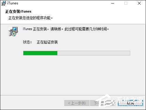 Win10打不开iTunes怎么办?win10安装iTunes后打不开的解决教程(3)