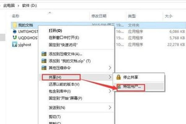 win10如何使用局域网共享?win10局域网共享文件的方法