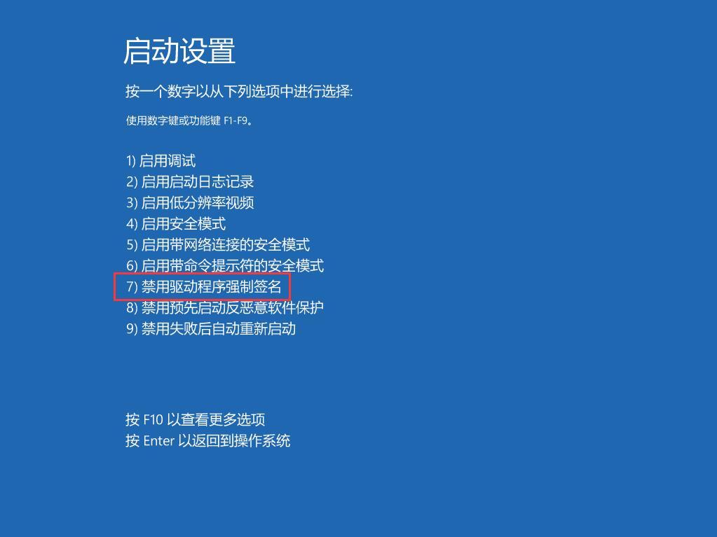 win10怎么禁止驱动程序强制签名(5)
