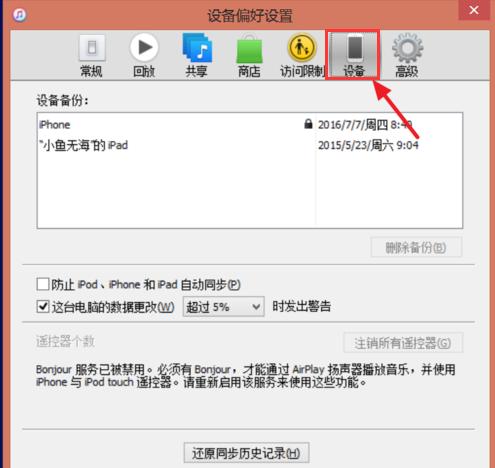 iTunes文件备份在哪?win10查看iTunes文件的方法(1)