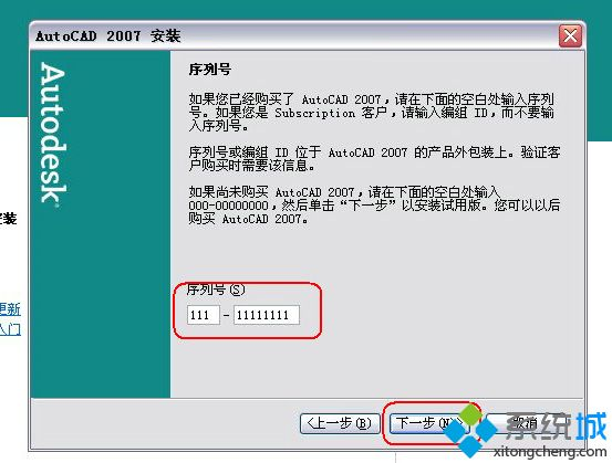 cad2007激活码免费 cad2007永久密钥 cad2007最新密钥分享(2)