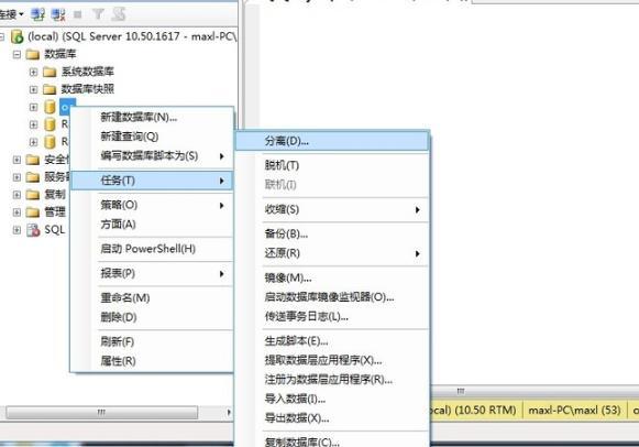 sql文件怎么转换为mdf?数据库mdf文件转换为sql文件的详细方法(3)