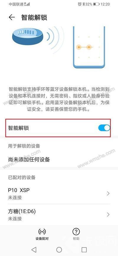 华为手机智能解锁怎么关闭