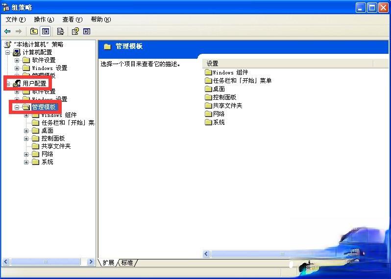 WindowsXP电脑无法关机怎么办?(4)