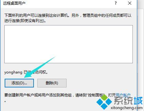win10如何配置远程桌面连接?win10远程桌面连接的设置教程(4)