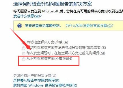 win10系统werfault.exe占用cpu很高怎么办(3)