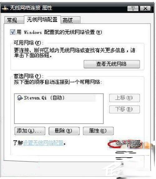 WinXP笔记本设置WiFi热点的方法(6)