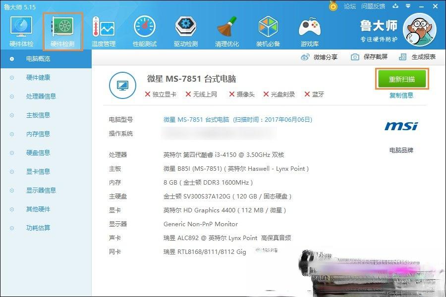 XP电脑配置怎么看?计算机查看系统配置的方法(14)