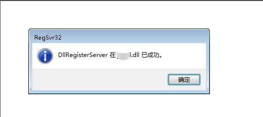 win10无法定位程序输入点 于*.dll动态链接库上怎么办(7)