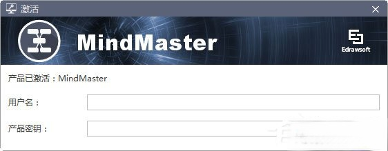 MindMaster怎么激活?MindMaster思维导图软件激活教程(2)