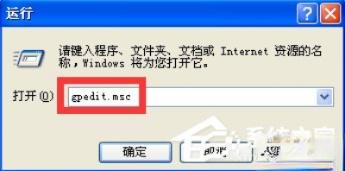 WindowsXP电脑无法关机怎么办?(2)