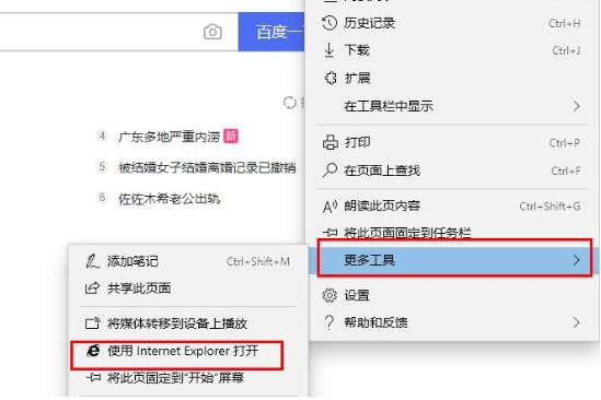 win10系统edge浏览器怎么开启flash