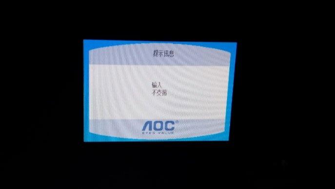 Win10提示显示器输入不支援怎么解决?