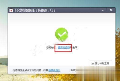 Win10系统下360浏览器收藏夹打不开如何解决?(9)