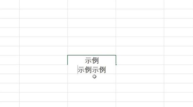 win10系统excel单元格怎么换行(2)