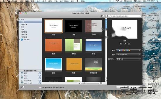 Office 2010 Mac 破解版