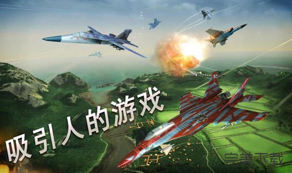 Sky Gamblers for Mac下载