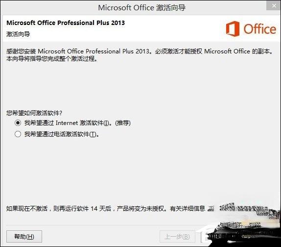 求Office 2013密钥?Office2013最新激活码合集(1)