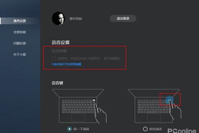 小米打造的Win10版小爱同学上手:操控电脑一句话的事