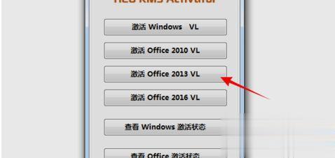 microsoft office2013怎么永久激活?教你用office2013激活工具(4)