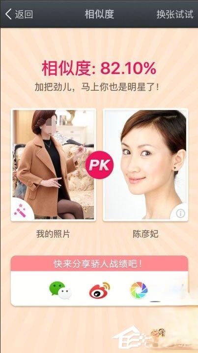 百度魔图怎么PK大咖?百度魔图怎么PK明星脸?(5)
