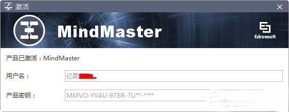 MindMaster怎么激活?MindMaster思维导图软件激活教程(4)