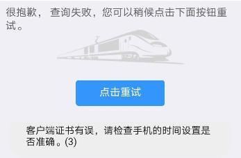 铁路12306客户端证书有误请检查手机时间怎么解决