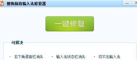 搜狗拼音输入法打不出中文_搜狗拼音输入法打不出中文的解决方法(3)