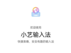 华为小艺输入法曝光