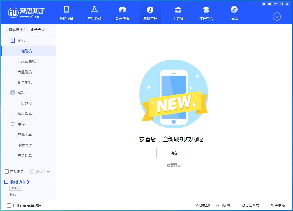 iOS 14.4正式版_iOS 14.4正式版一键刷机教程