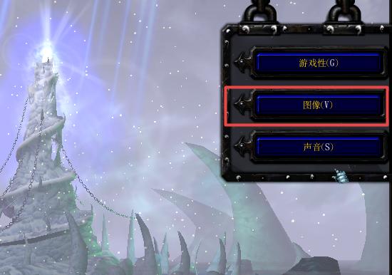 win10系统魔兽争霸如何设置1920x1080全屏(2)
