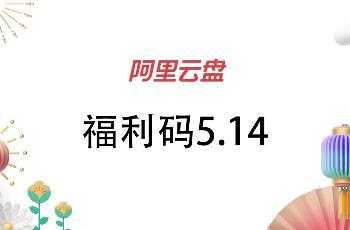 阿里云盘福利码5.14