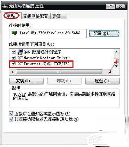 WinXP笔记本设置WiFi热点的方法(8)