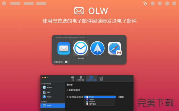 OLW Mac版