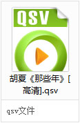 win10怎么打开视频qsv文件?qsv文件可以用什么播放器打开?