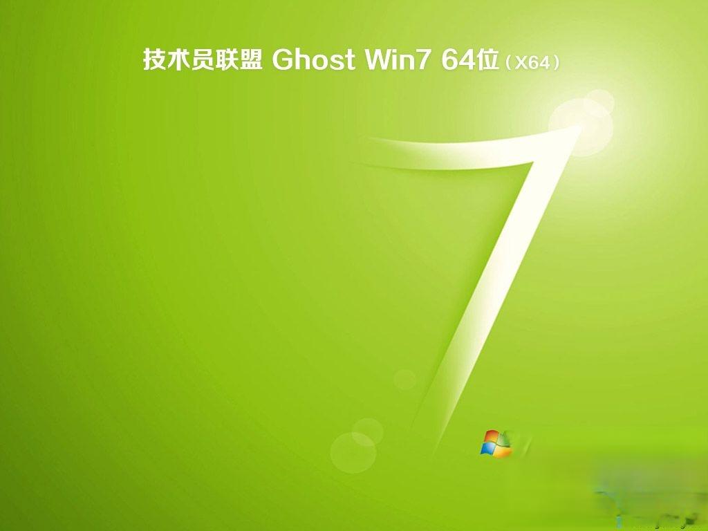 windows7简体中文旗舰版官方原版下载地址(3)